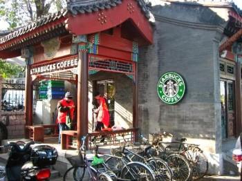 Il caffè Starbucks di Nanluoguxiang, ricavato all'interno di un siheyuan