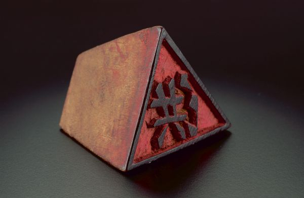 Hong Seal used by Masters of the triad lodge to validate membership. Fonte: National Museum of Singapore, National Heritage Board