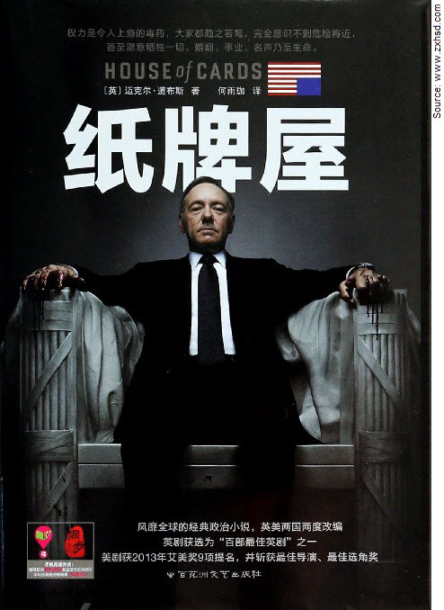 "Chinese poster of popular American tv Shows ""House Of Cards"" (zxhsd.com)"