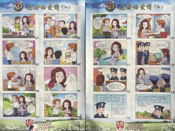 "The ""Dangerous Love"" cartoon poster features state worker ""Xiao Li"" being courted by foreigner ""David"" and eventually handing over official secrets (The Guardian/Ng Han Guan/AP)"