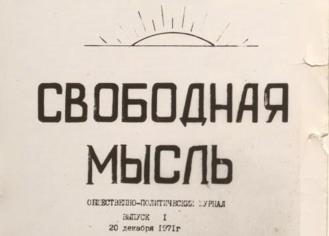 'Svobodnaya Mysl' (Free Thought), socio-political magazine, 12.20.1971 (yandex.ru)